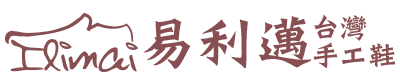 易利邁台灣手工鞋